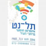 Free WiFi in Tel Aviv
